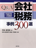 Q&A会社税務事例270選