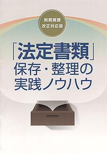 book_houteisyorui