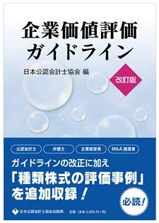jicpa_book20131225